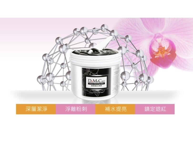 促銷中dmc欣蘭 500g黑裡透白凍膜保證欣蘭公司正貨有防偽認證喔
