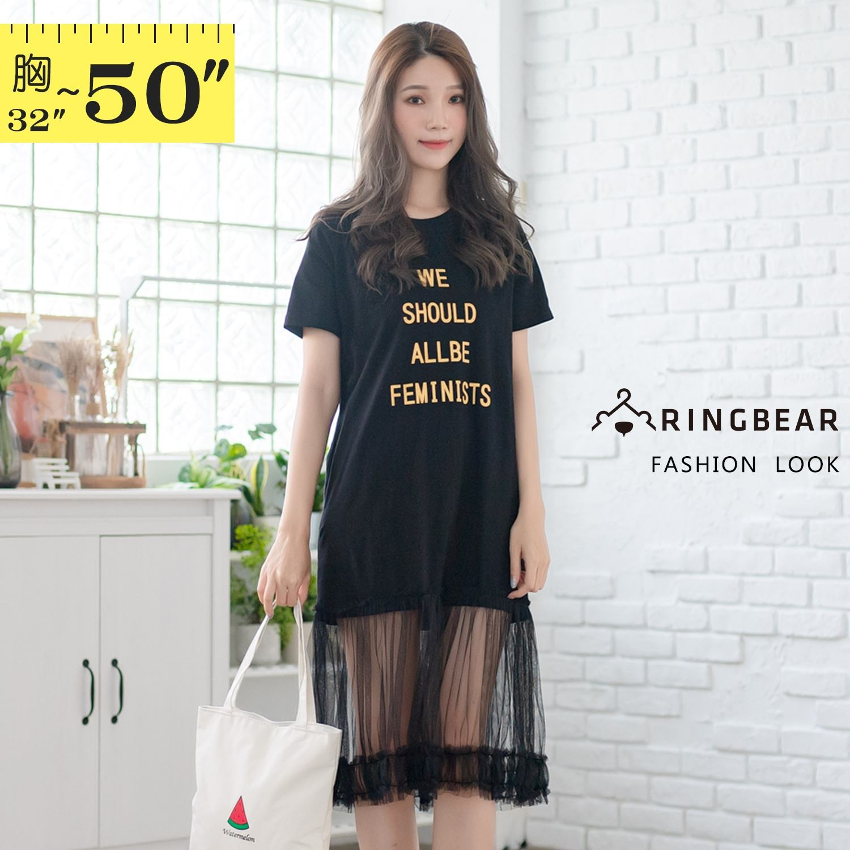 連身裙--個性時髦英字拼接透膚蕾絲下擺寬鬆休閒圓領長上衣(黑XL-4L)-U574眼圈熊中大尺碼