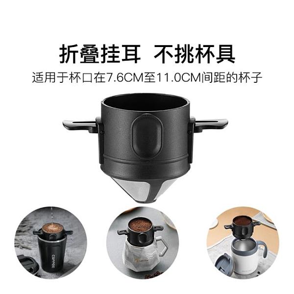 咖啡濾杯 免濾紙咖啡過濾杯不銹鋼咖啡濾網滴漏式過濾器手沖杯便攜咖啡器具