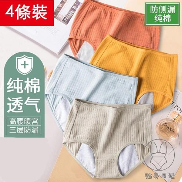 4條|生理內褲女中高腰三角褲月經期透氣防漏純棉大姨媽安全褲