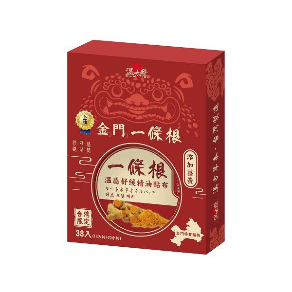 溫太醫金門一條根-薑黃貼布(盒裝) 【康是美】