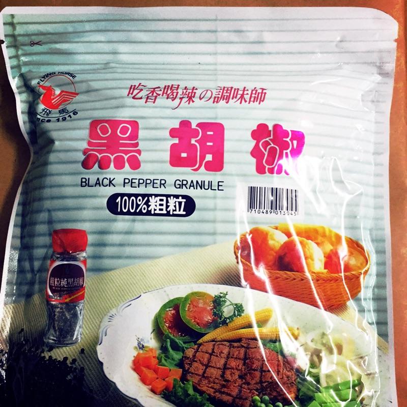 黑胡椒(100%粗粒)-600公克