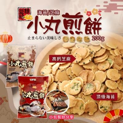 【精益珍】小丸煎餅200g (海苔/芝麻)任選x5