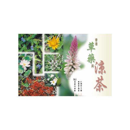 電子書 香港草藥與涼茶