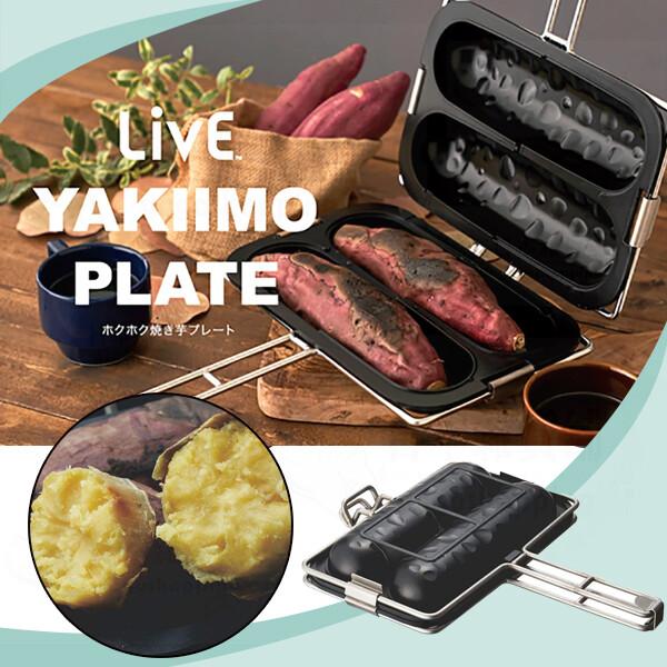 日本 doshisha 室內室外都可輕輕鬆鬆 烤地瓜薯條瓦斯專用烤具