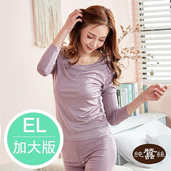 【岱妮蠶絲】純蠶絲42針110G輕薄圓領長袖衛生衣(玫紫)-EL加大