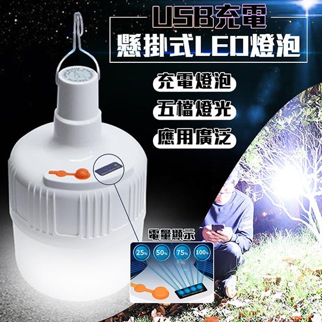 露營燈 擺攤燈 USB充電照明燈 LED燈泡 戶外照明燈 燈具 燈泡 LED燈 太陽能燈 家用 戶外 露營 【17購】 L2603-1