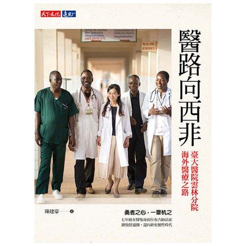 電子書 醫路向西非:臺大醫院海外醫療之路