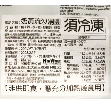 新加坡第一家湯圓 椰糖椰絲 奶黃流沙 任選2入 (10顆/包)