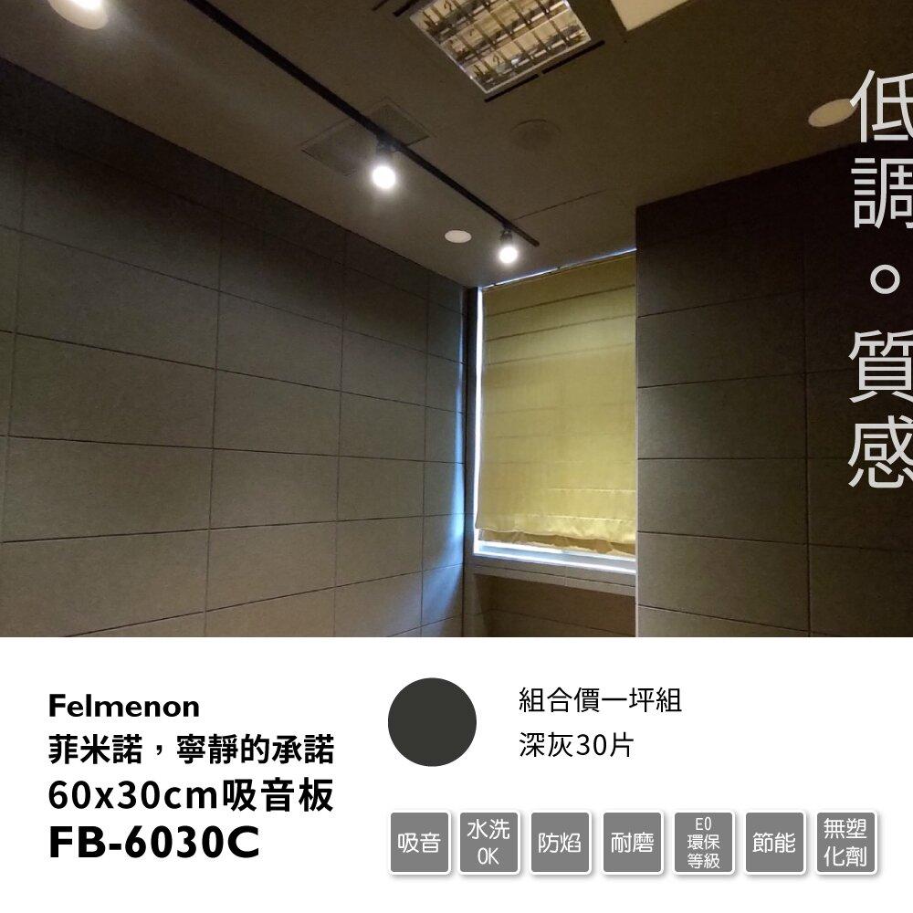 日本Felmenon菲米諾立體切邊磚牆風格吸音板/防焰/無塑化劑/無甲醛60X30cm(墨灰30片裝)