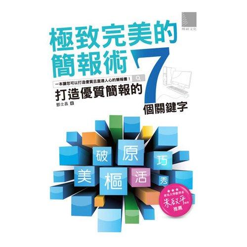 電子書 極致完美的簡報術-打造優質簡報的七個關鍵字