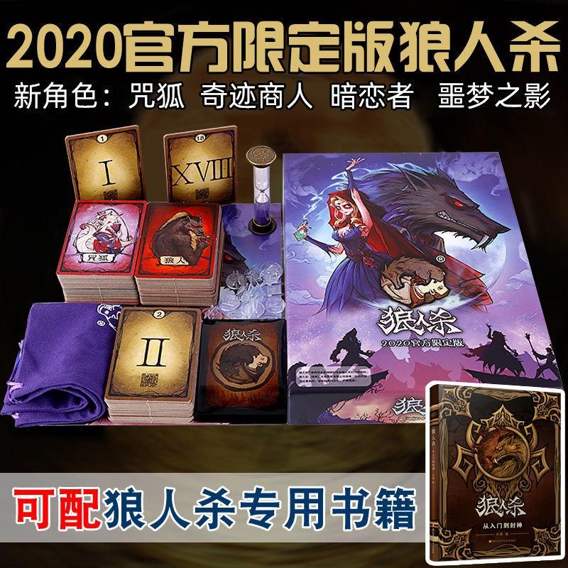 狼人殺2019官方限定版全套正版天黑請閉眼游戲成人桌游卡牌