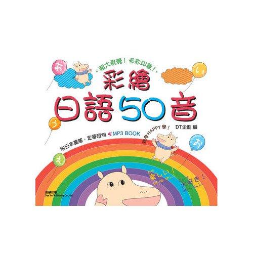 電子書 彩繪日語50音