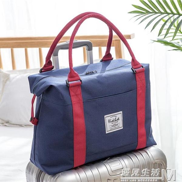 手提旅行袋女帆布大容量短途單肩行李待產包出差套拉桿衣物收納包 遇見生活