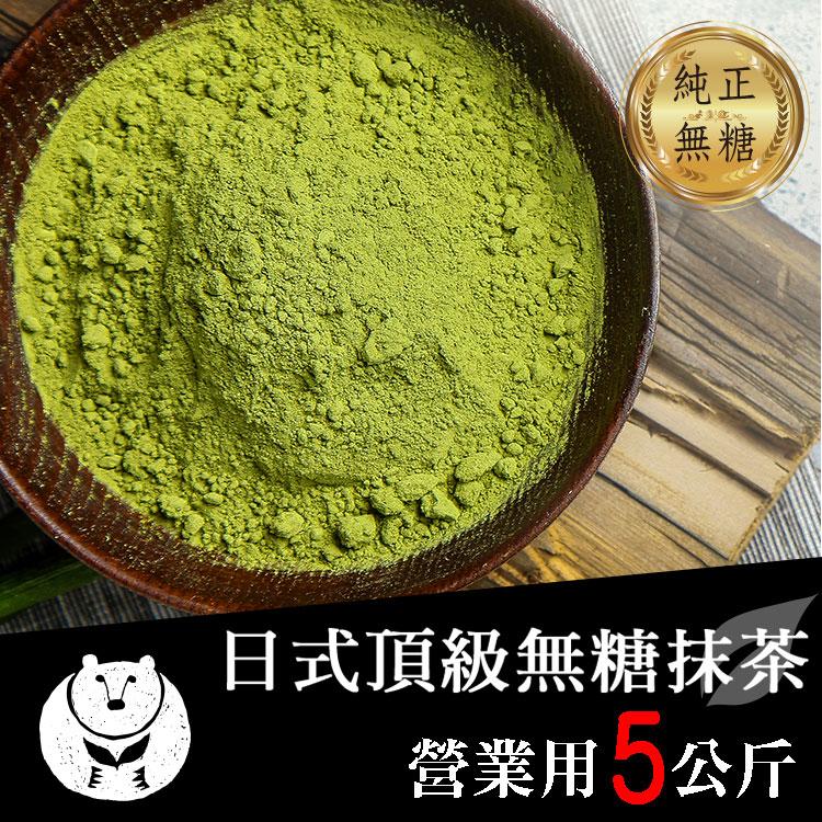 【營業用】日式頂級│無糖抹茶粉(5KG)