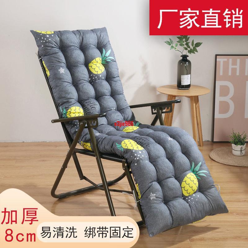 滿299出貨 躺椅坐墊靠墊一體搖椅棉墊子四季通用加厚秋冬季折疊椅子懶人椅墊