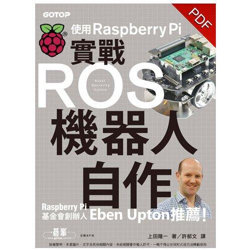 電子書 實戰ROS機器人自作|使用Raspberry Pi