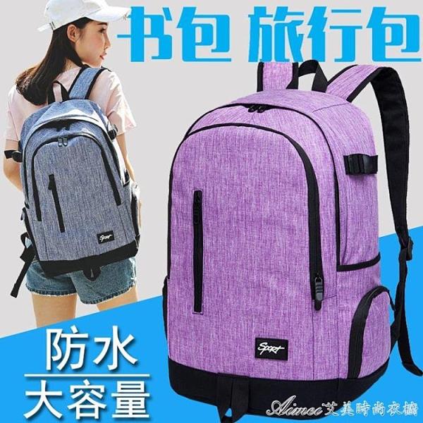 登山包雙肩包女大容量牛津紡書包女學生韓版背包女初中高中行李包旅行 快速出貨