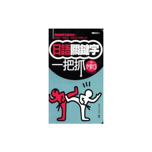 電子書 日語關鍵字一把抓