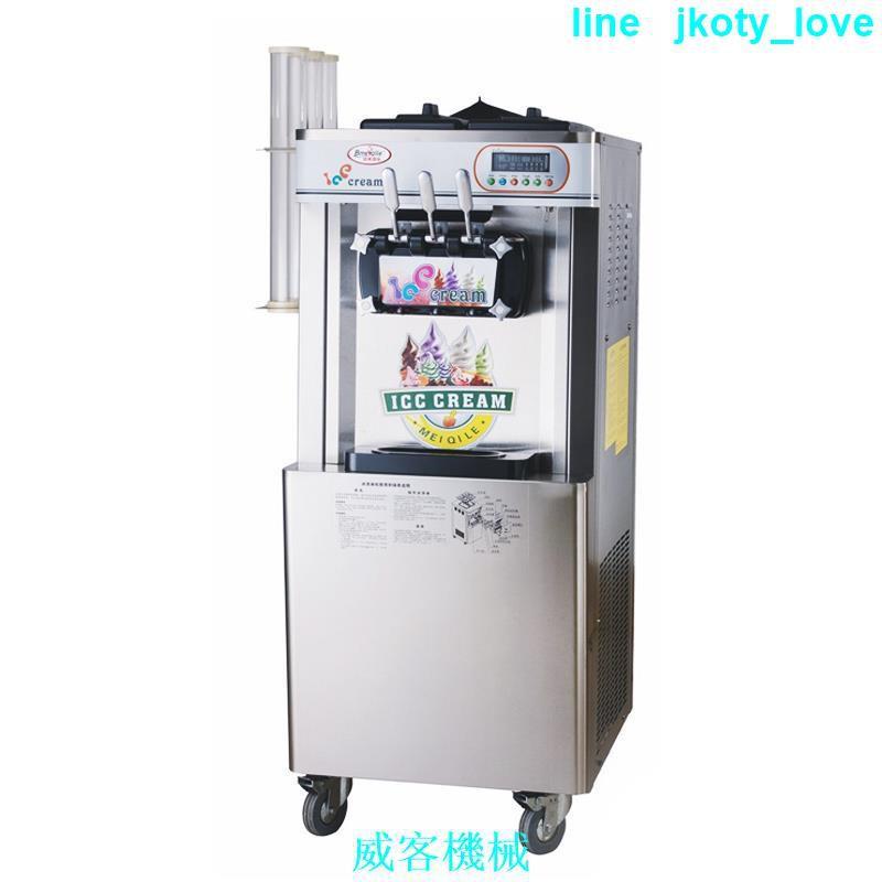 威客機械MQ-L32B 35升立式三頭冰淇淋機 甜筒機雪糕機 軟冰激凌機