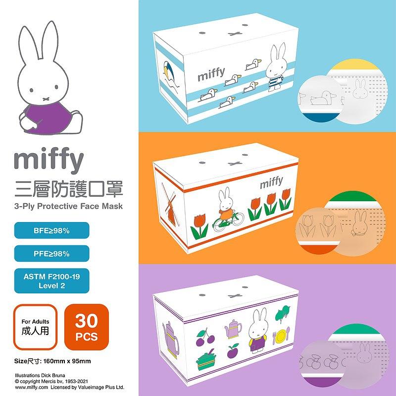 Miffy口罩 | 橙色 三層防護 | 30個裝(獨立包裝) |小顏系及小童