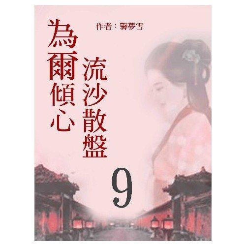 電子書 流沙散盤 為爾傾心(9)【原創小說】