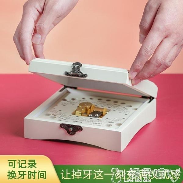 乳牙盒 音樂乳牙紀念盒男孩女孩乳牙收納盒兒童牙齒收藏盒掉換牙齒保存盒 嬡孕哺