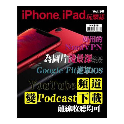 電子雜誌 iPhone, iPad玩樂誌 第Vol.96期