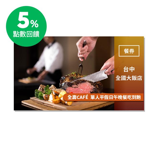 [3月寵愛節] 台中全國大飯店【全壽CAFÉ】單人平假日午晚餐吃到飽 MO
