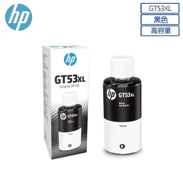 HP原廠連續供墨系列專用【HP GT53XL 黑色高容量墨水瓶 1VV21AA】