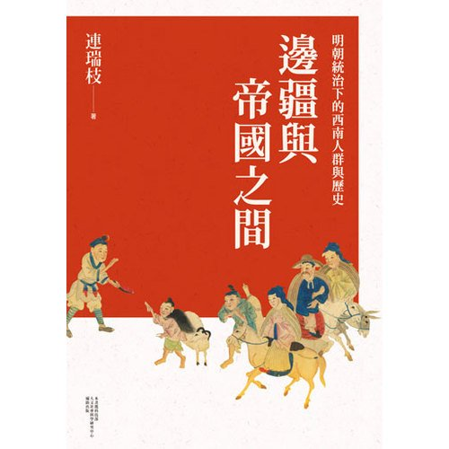 電子書 邊疆與帝國之間:明朝統治下的西南人群與歷史