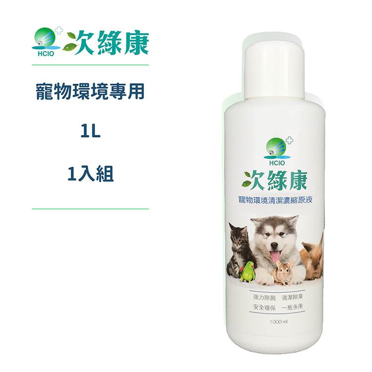 次綠康1l寵物環境專用濃縮除菌液(hwix)