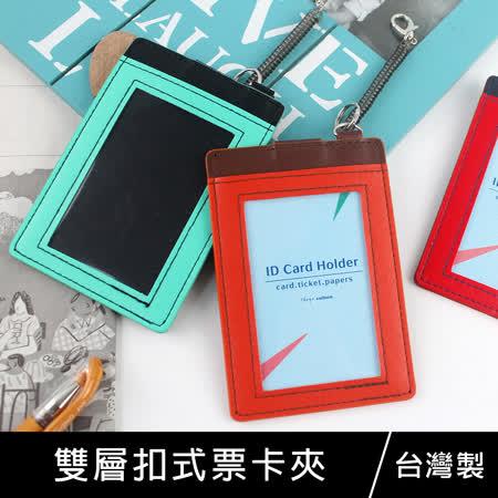 珠友 NA-20135 雙層扣式票卡夾/證件套/卡套/工作證/附伸縮彈簧扣