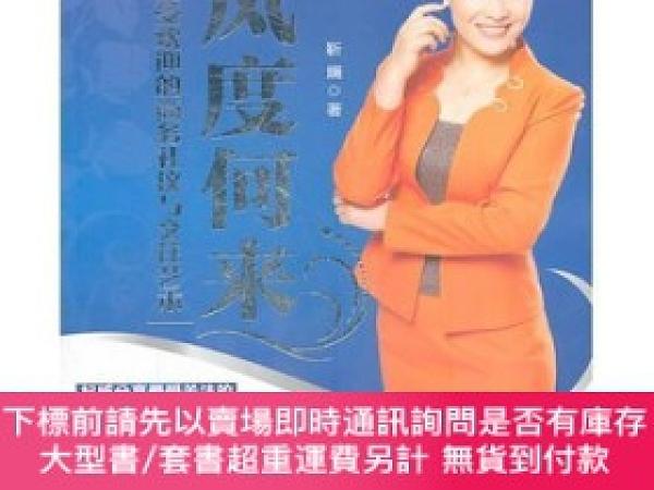 二手書博民逛書店罕見風度何來Y26066 靳斕 中國經濟出版社 ISBN:9787513602372 出版2011