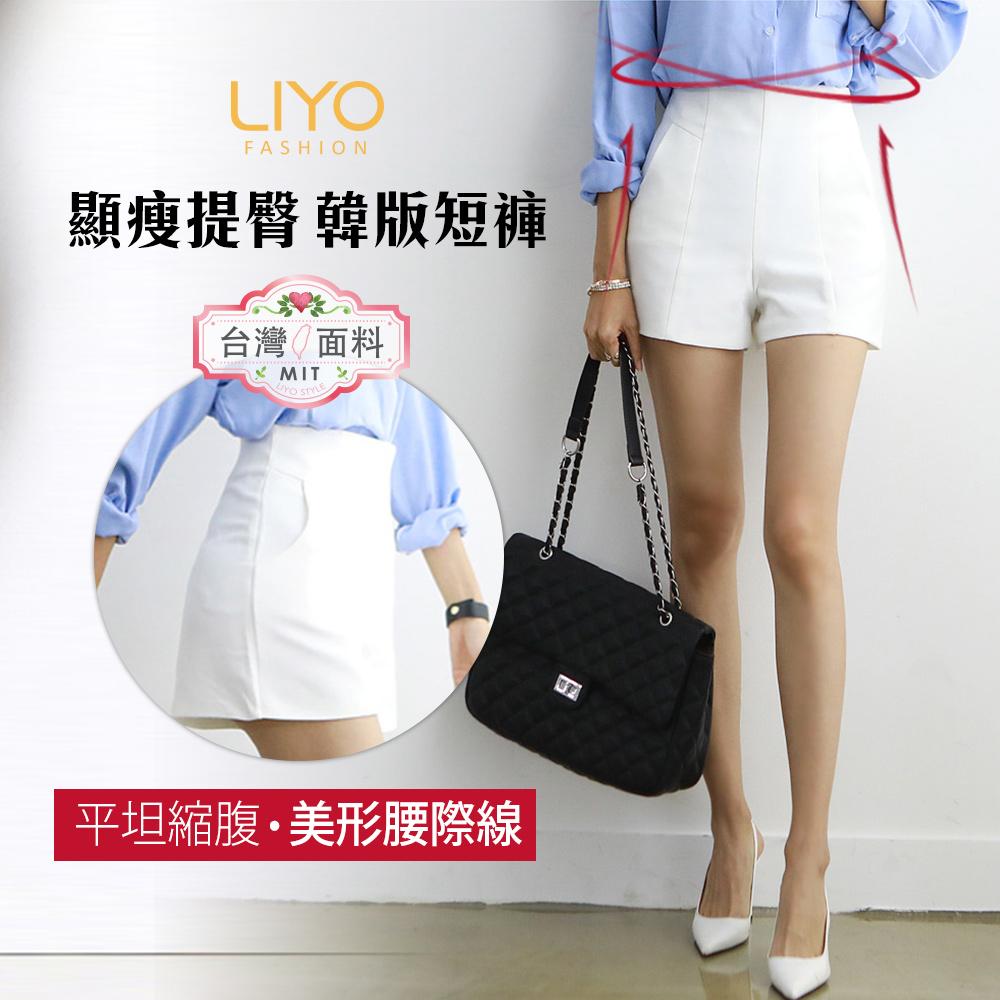 褲子-LIYO理優-韓版顯瘦翹臀 短 褲子-E931002-此商品零碼不可退換貨