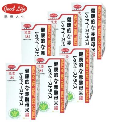 【得意人生】日本健康紅麴膠囊 30顆 x 6盒-快