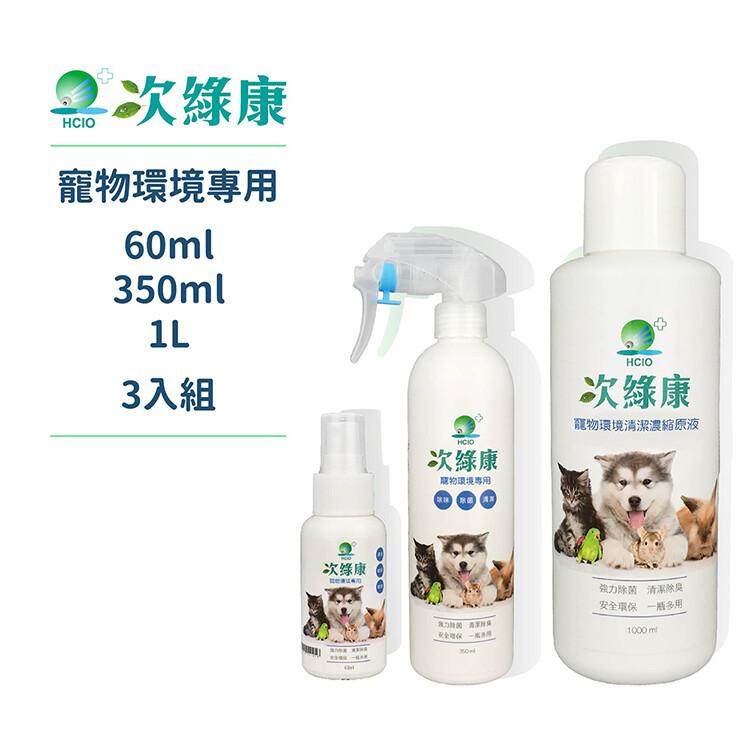 次綠康寵物環境專用除菌液1大1中1小(hwix1l1s1)