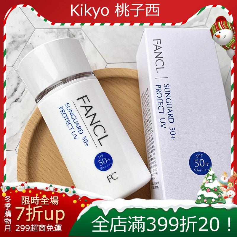 正品 日本 FANCL芳珂防曬霜 長效物理防曬霜 隔離50物理防曬 隔離霜60ml 孕婦可用SPF50+