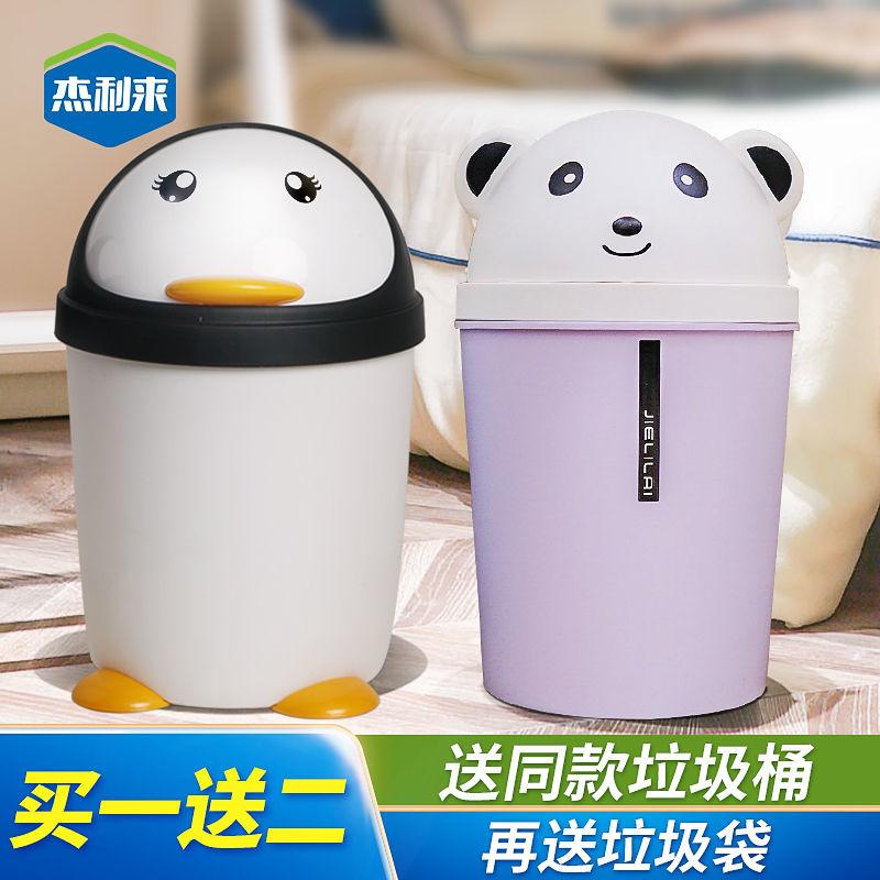 【買一送一同款】創意垃圾桶家用卡通客廳臥室衛生間 企鵝垃圾桶