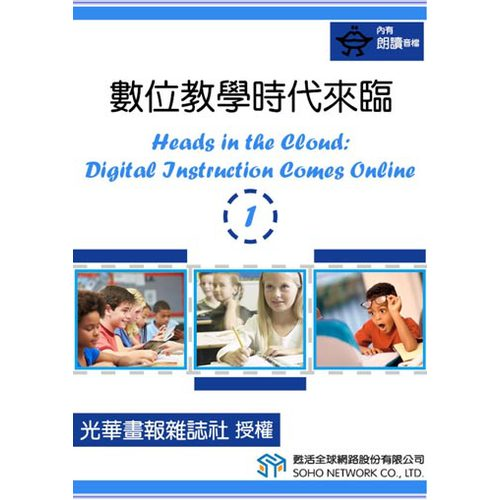 電子書 Heads in the Cloud: Digital Instruction Comes Online數位教學時代來臨