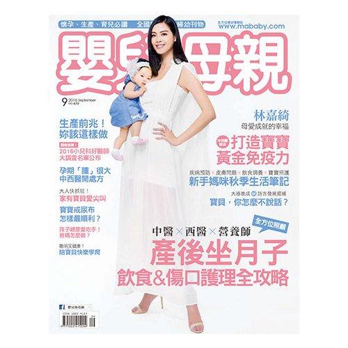 電子雜誌嬰兒與母親 第479期