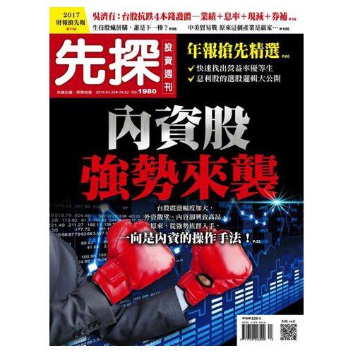電子雜誌 先探投資週刊 第1980期