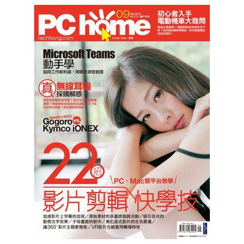 電子雜誌 PC home 電腦家庭 第272期