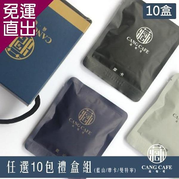 藏咖啡 濾掛式咖啡 任選10包禮盒x10盒 (藍山/摩卡/曼特寧)【免運直出】