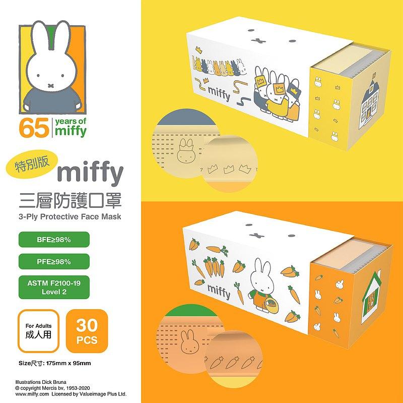 Miffy 特別版口罩   成人版橙色 三層防護   30個裝(獨立包裝)
