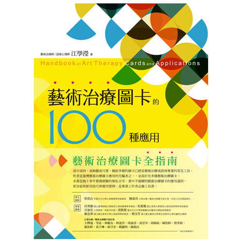 電子書 藝術治療圖卡的100種應用