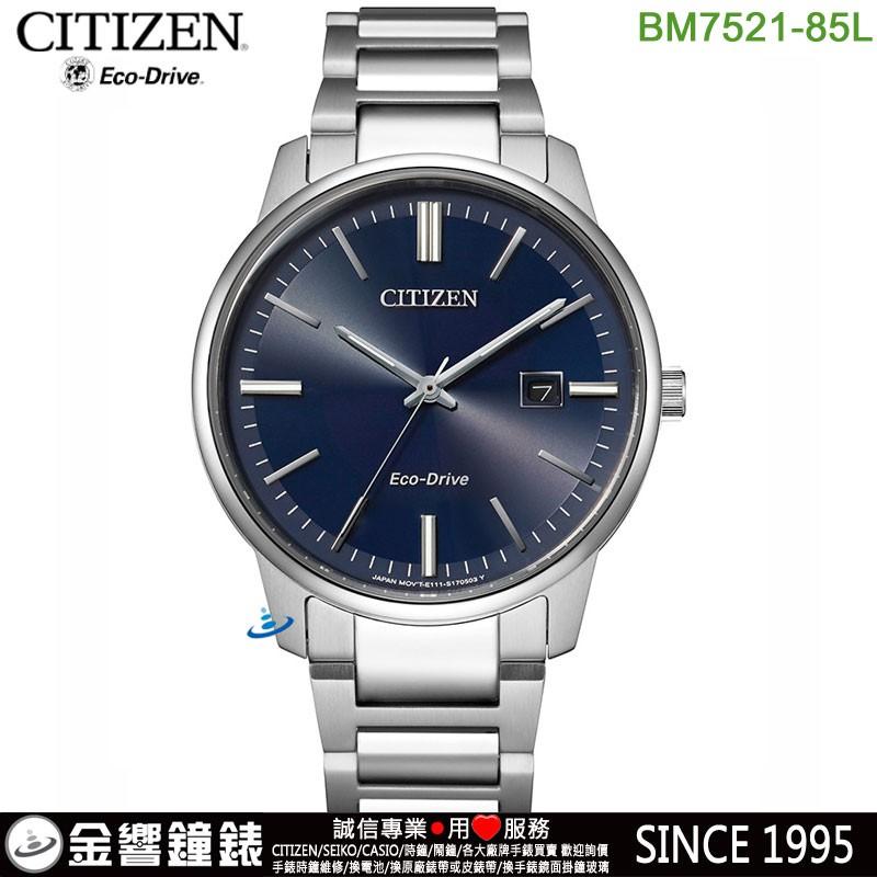 ↘議價歡迎↘【金響鐘錶】預購,CITIZEN星辰錶 BM7521-85L,公司貨,光動能,藍寶石,日期,時尚男錶,手錶