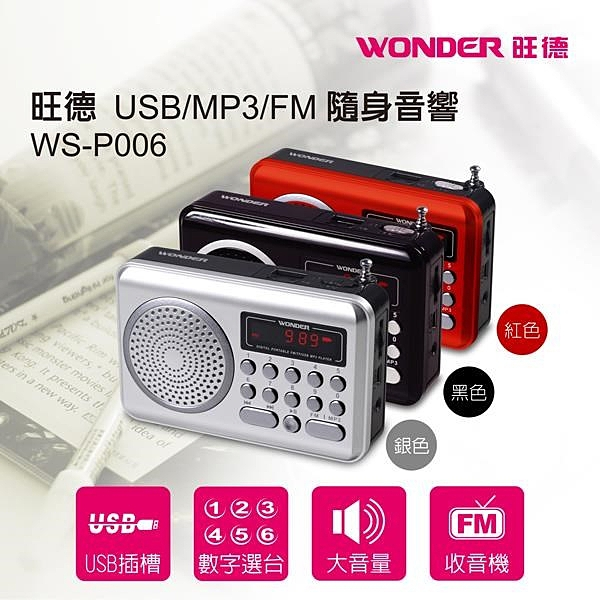 【南紡購物中心】旺德 WS-P006 USB/FM/MP3 收音機 (顏色隨機出貨)