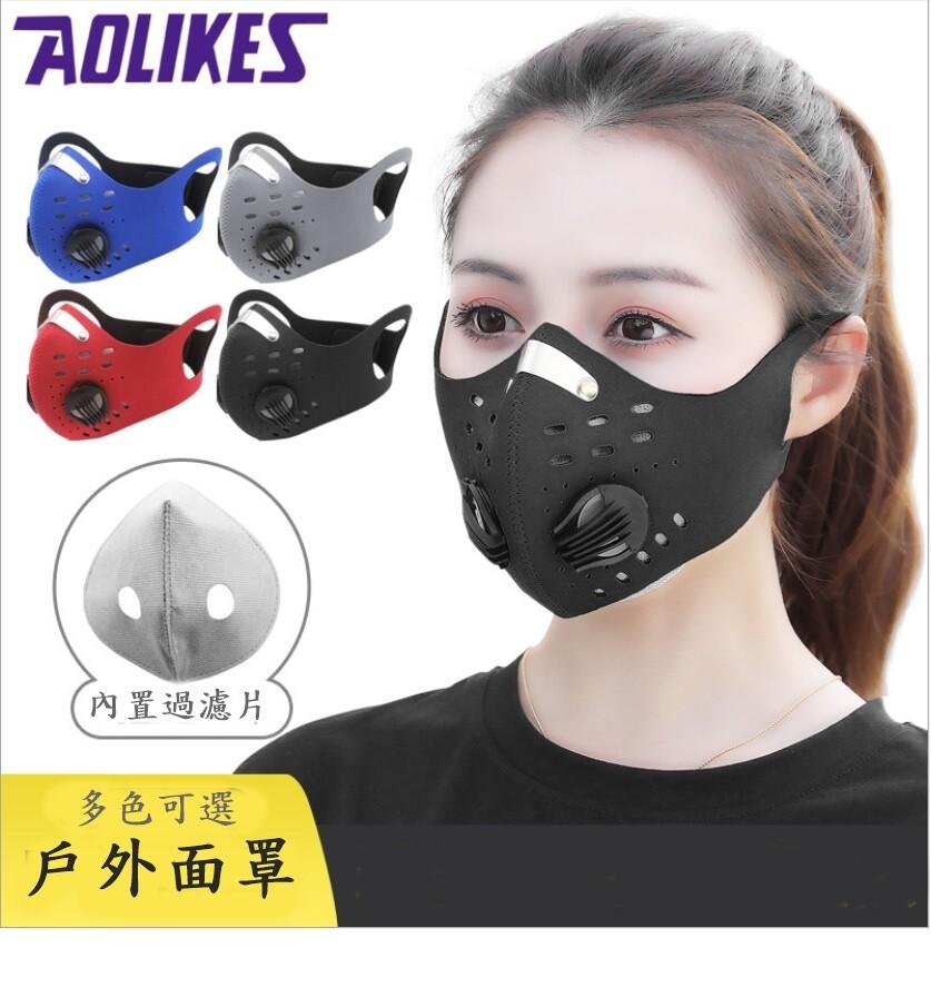 aolikes 騎行面罩口罩 防霧霾pm2.5活性炭面罩 防塵防風保暖