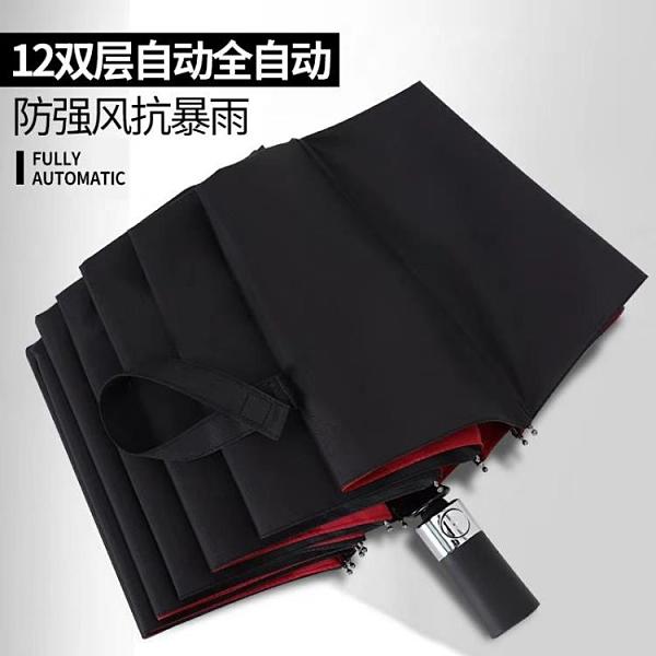 12骨全自動雙層雨傘男士自開自收女晴雨兩用折疊傘收縮三折大號傘